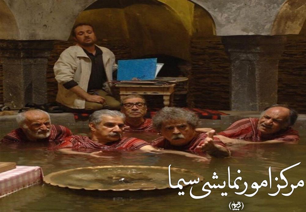 حمام گرفتن خان ها در سریال علی البدل