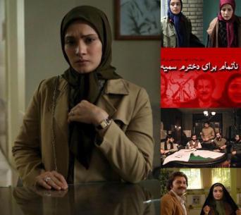 سهیلا قوسی  ماهیت برخی از احزاب ، سازمان ها ، فرقه ها و تشکل های سیاسی به دلیل جنس روابط ، ضوابط وضع شده و ساز و کارهای پنهان و چند لایه، قابلیت پرداخت دراماتیک در قالب های متعددی نمایشی را دارد و دقیقا به همین علت است که ژانر سیاسی در در جهان همواره از محبوبیت و جذابیت بالایی برخوردار بوده و هست.  در سینما و تلویزیون ایران نیز این گونه نمایشی ، حال نه در اشل و گستردگی کشورهای صاحبِ صنعت فیلمسازی اما در حد بضاعت های موجود و میزان ریسک پذیری سازندگان ،مورد توجه بوده و آثار متعددی در این حوزه تولید شده است بویژه آنکه پس از پیروزی انقلاب اسلامی و در طی 4 دهه گذشته بیش از چهل مجموعه تلویزیونی با موضوع انقلاب ، مبارزات مردمی و فعالیت های سیاسی در رسانه ملی تولید شده اند.  یکی از گروهک های مبارزی که بیش از 5 دهه از تاسیسش در ایران می گذرد و نخست، ماهیتی اسلامی و موجه داشت اما با تغییر ایدئولوژی عقیدتی و انتخاب مبارزه مسلحانه به انحراف کشیده شد سازمان مجاهدین خلق ایران است که از آن با عنوان گروهک منافقین یاد می شود. تغییر ایدئولوژی سازمان در سال ۱۳۵۴ کمی بعد از فرار تقی شهرام از رهبران مارکسیسم لنینیسم این فرقه از زندان ساری صورت گرفت.( به این فصل از زندگی تقی شهرام در فیلم سینمایی سیانور به کارگردانی بهروز شعیبی به تفصیل پرداخته شده است ). در آن زمان اکثریت اعضای مرکزیت سازمان مجاهدین خلق که خارج از زندان بودند، تحت تأثیر تقی شهرام و بهرام آرام به مارکسیسم گرویدند. آنها در نخستین اعلامیه خود پس از تغییر ایدئولوژی آوردند:  «در آغاز گمان میکردیم میتوانیم مارکسیسم و اسلام را ترکیب دهیم و فلسفه جبر تاریخ را بدون ماتریالیسم و دیالکتیک بپذیریم. اینک دریافتیم که چنین پنداری ناممکن است… ما مارکسیسم را انتخاب کردیم زیرا راه درست و واقعی برای رها ساختن طبقه کارگر زیر سلطه است».  پس از این اعلامیه، مجاهدین مارکسیست با حفظ آرم سازمان و تغییر علائم و نشانهای گذشته، حذف آیات قرآن و تاریخ پیدایش سازمان و نیز افزودن مشت گره کرده به نشانه وابستگی به طبقه کارگر، آرم جدیدی را برای خود تهیه کردند.  این گروهک اما به رغم مبارزه با رژیم پهلوی در دهه پنجاه، پس از سال های پیرروزی انقلاب اسلامی بود که ماهیت منافقانه اش را به عینه به نمایش گذاشت و باکشتار وسیع مردم بی گناه کوچه و بازار و سپس فرار ب